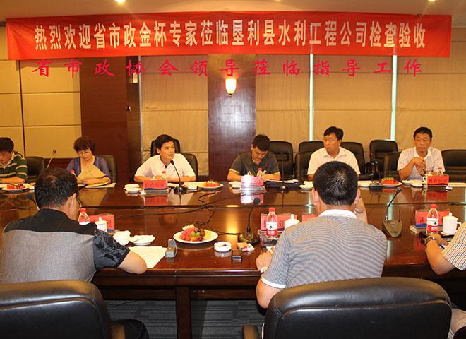 省市政协会领导莅临指导工作