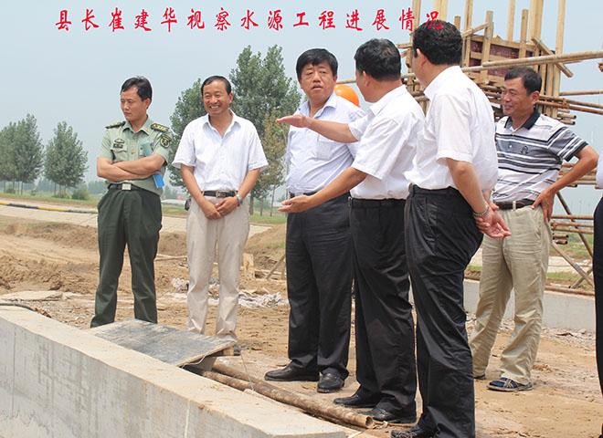 县长崔建华视察水源工程进展情况