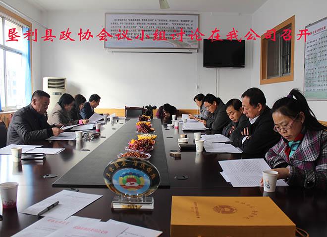 北京11选5手机版政协会议小组讨论在我公司召开
