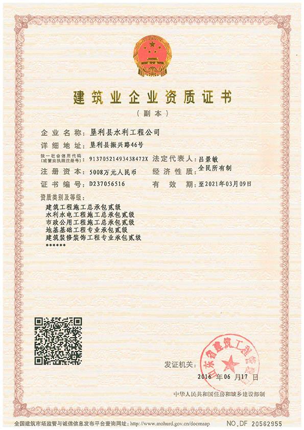 资质证书贰级