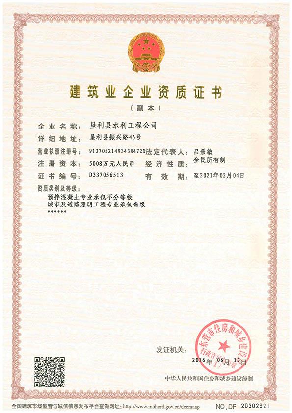 资质证书叁级